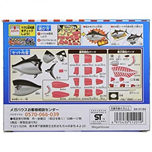 Megahouse Tuna Demolition Puzzle From