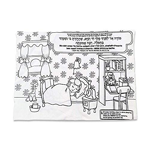 JewishInnovationscom Shma & Modeh ANI – Decorate Color Your Own Pillowcase Coloring Craft Kit Creativity DIY Decoration 10 x 14 Inches Creative Gift for Kids Single