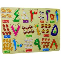 Arabic Arab Number 010 Digital Numerals Learn Wooden Jigsaw Peg Puzzle Puzzles With Knobs Alphabets