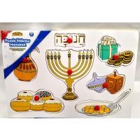 Wood Hanukkah Peg Puzzle Fun For Young